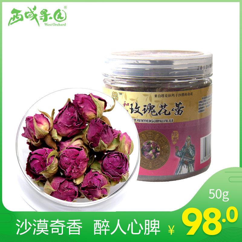 国家品牌计划新疆特产和田玫瑰花50g罐装玫瑰花蕾花草茶