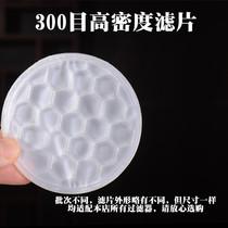 300目滤布超细茶滤网茶漏茶隔滤茶器配件仅适配本店茶滤