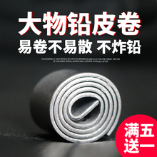 Lead Skin Thickening for Big and Big Bodies Special Lead Skin Roll for Running Lead Green Fish, Lead Skin Grass Carp, Black Hole Fishing Gear