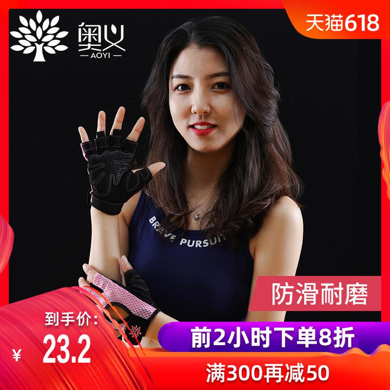 健身手套女防滑运动手套防起茧哑铃单杠半指护腕器械训练引体向上