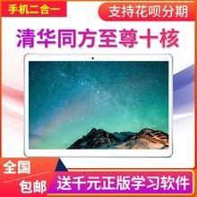 十核8G运行平板电脑安卓12寸智能10高清超薄全网通手机二合一新款
