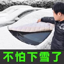 汽车前挡风玻璃车衣车罩防晒防雨隔热加厚半罩半身车套子通用外罩