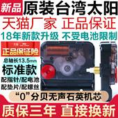 台湾原装太阳钟表机芯静音电子时钟石英挂钟十字绣表芯diy配件
