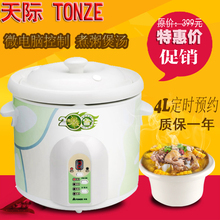Tonze/Skyline 3L/4L/5L Microcomputer Fully Automatic Timing Reservation for Porridge Cooking Soup