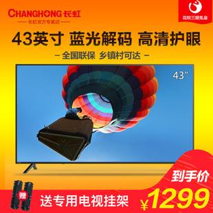 LED节能43英寸Changhong长虹43m1液晶电视