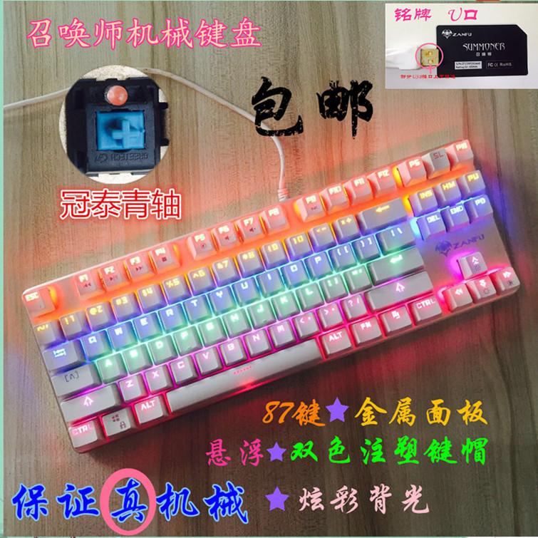 战蝠机械键盘