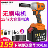 Gomez brushless electric wrench wrench wind cannon sleeve rack dedicated lithium battery charging impact wrench electric