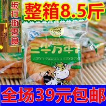 新日期上海老字号零食小吃糕点三牛万年青饼干整箱5斤多省包邮