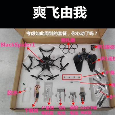 8轴八旋翼飞行器 黑蜘蛛开源飞行器竞赛套件开源套件无人机