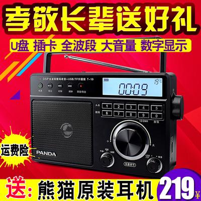 台式收音机