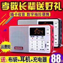 Tecsun德生Q3便携插卡收音机老人半导体随身听录音箱迷你小音响