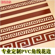 定制镂空线条中式角线装饰条PVC镂空雕花顶角线仿古腰线雕刻板材