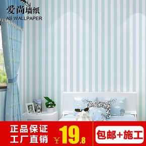 环保无纺布壁纸 蓝色条纹地中海壁纸 儿童房壁纸 客厅卧室墙纸