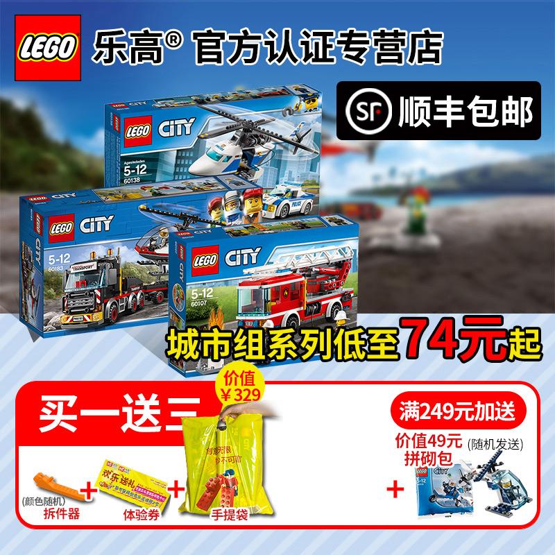 乐高消防系列