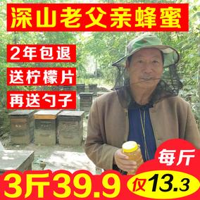 3斤39野生百花洋槐花土蜂蜜纯正天然农家自产蜂巢小包装小瓶装峰1