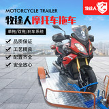 Motorcycle tow truck car off-road small trailer after hanging ATV dice side three-wheeled carriage car camping trailer