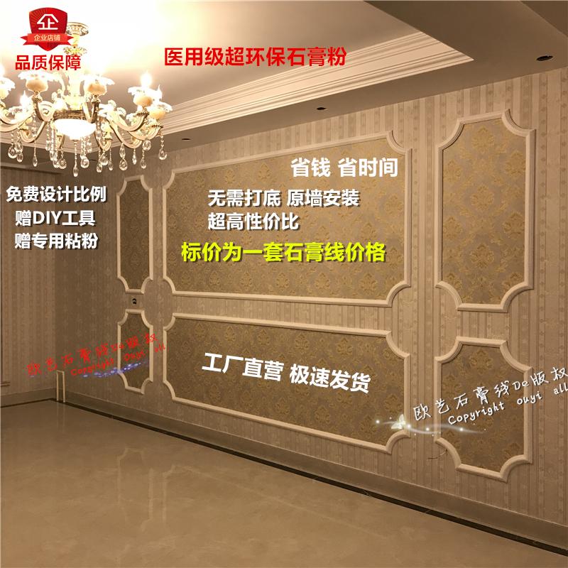 石膏线条沙发背景墙欧式美式沙发墙电视墙圆弧异形石膏线定制定做