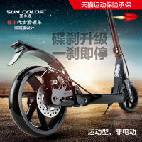 San Carlo Adult Scooter Two-wheeled City Work Shift Tools Big Wheel Two-wheeled Collapsible Campus Scooter
