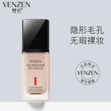 Vatican foundation solution moisturizing and lasting oil control girl student skin dry BB CC cream