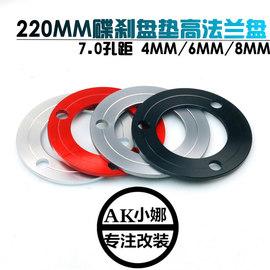 电摩改装刹车盘垫片3孔7.0电动车浮动碟6/8mm精准带台阶凹凸法兰图片