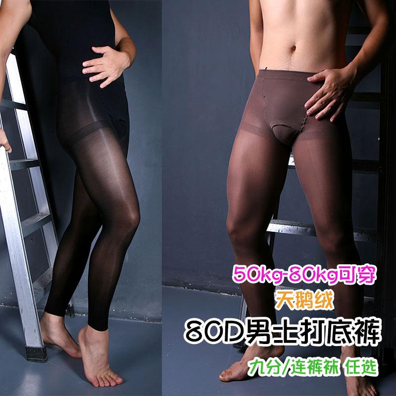 男式纯色九分裤