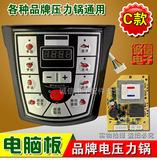 电压力锅通用板通用维修板电压力锅主板电脑板电路板电源板 C款