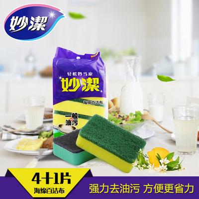 妙洁海绵刷 百洁布 去油洗碗布 擦碗布 抹布 清洁布 买四片送1片