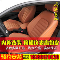 Custom-made Corolla Lelang Ling Ling Fan Golf Xuan Yi Baolai Civic package car leather seat modification