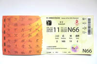 Beijing Olympic Basketball Ticket Complete unused