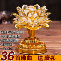 LED Buddha headlights long light lamp Buddha machine Guanyin Bodhisattva lotus lamp for Buddha lighting Fortune for the light lotus lamp