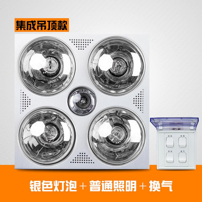 传统四灯浴霸集成吊顶铝扣板三合一灯泡取暖换气照明卫生间取暖器