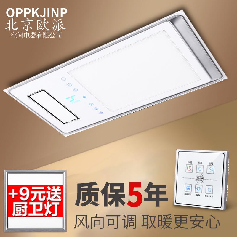 集成吊顶浴霸led灯风暖多功能取暖卫生间超薄三合一暖风机嵌入式