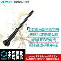 老蛙 24mm F14 2X Macro Probe(全画幅) 特种微距镜头杰哥店
