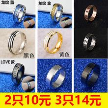 时尚 钛钢戒指配饰品 潮男七彩指环个性 戒子时尚 包邮 霸气 日韩国男士