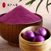 免邮 紫薯粉烘焙天然食用馒头面粉纯果蔬粉冲饮早餐蔬菜代餐粉500g