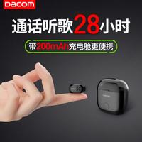 超小型無線耳機