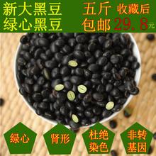 新绿心黑豆大绿芯黑豆沂蒙农家自种2500g五斤 收藏减五元 包邮