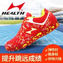 立定跳远专用鞋 男女学生田径比赛训练鞋 海尔斯699中考体育跑步鞋