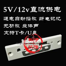 CT10E迷你5-12V供电无FM无功放MP3WAV解码TF卡解码板送线和遥控器