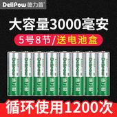 德力普5号充电电池3000毫安大容量8节话筒相机通用AA可替1.5v五号
