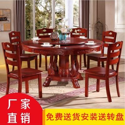 实木圆形带转盘餐桌椅组合1.8米橡木大圆桌8-10人中式吃饭桌子1.6哪个牌子好