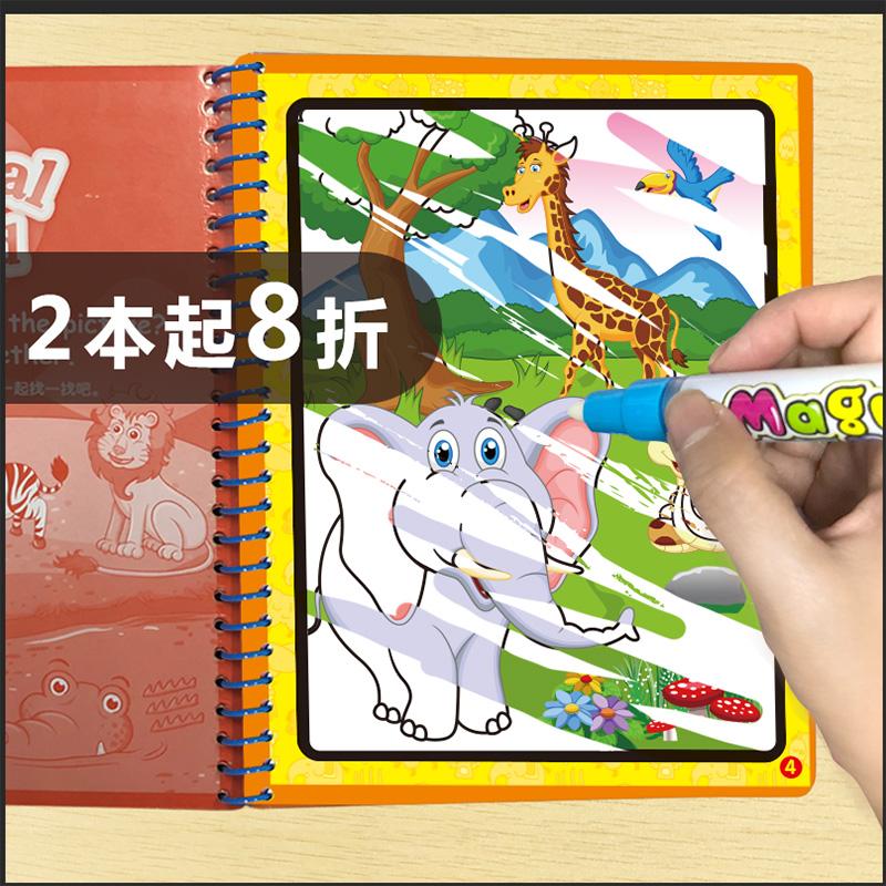 水画本布宝宝儿童水写涂鸦水画册可重复使用清神奇水绘册画魔法书