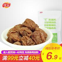 乌梅汤克500酸梅汤原料泡水泡茶煮汤特级乌梅茶乌梅干乌梅