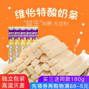 奶酪棒内蒙古特产奶制品儿童零食健康营养不上火酸奶疙瘩酸奶条