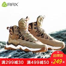 RAX防水登山鞋男防滑透气户外鞋徒步鞋冬季爬山鞋女高帮登山靴
