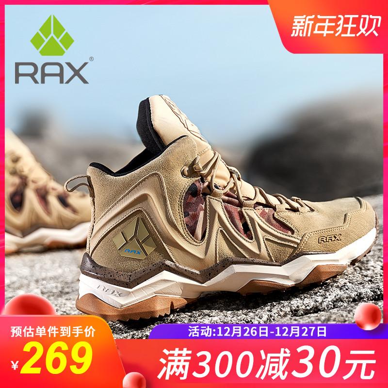 rax登山鞋男高帮防水徒步鞋女轻便保暖爬山鞋高帮旅游靴户外鞋履