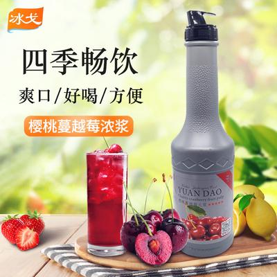 元道樱桃蔓越莓汁奶茶店专用果浆浓缩果汁果味浓浆饮料水果茶原料