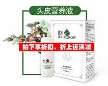 域发植物精粹育发液升级版 域发头皮营养液60ml