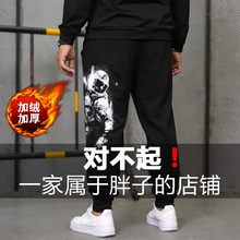 Spring large casual trousers, men's fat trousers, loose and fat, sports trousers, fat men's fashion closure Hallen trousers