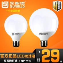 索耐德LED龙珠灯泡超亮e27螺口12w15w节能圆形大球泡装饰吊灯光源